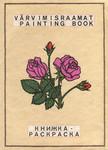 Värvimisraamat. Painting book. Книжка-раскраска