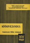 Teaduslike tööde kogumik. Сборник научных трудов (14. osa)